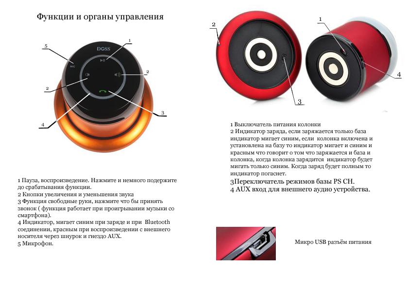 Ds-1168 инструкция img-1